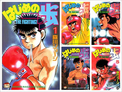 Underrated Manga: Hajime no Ippo