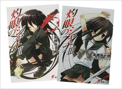 light-novels-03shana.jpg