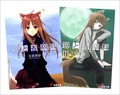 Light Novels: Ookami to Koushinryou (Spice and Wolf)