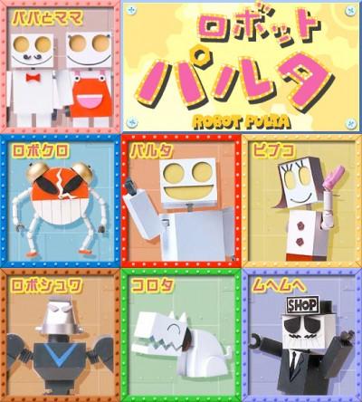 Robotto Paruta ロボットパルタ
