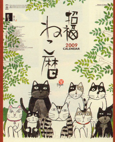 The Lucky Cat 2009 Calendar