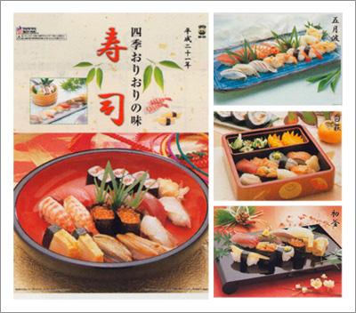 Seasonal Sushi 2009 Calendar