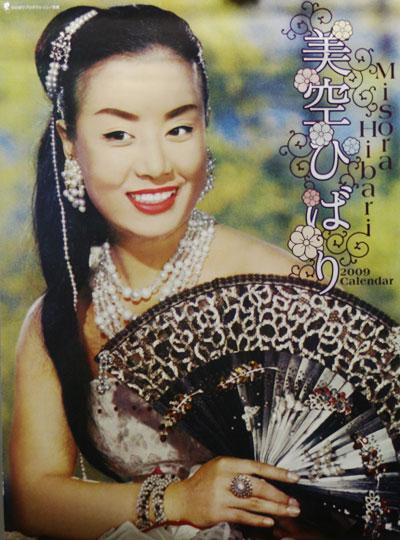 Hibari Misora (美空ひばり) 2009 Calendar