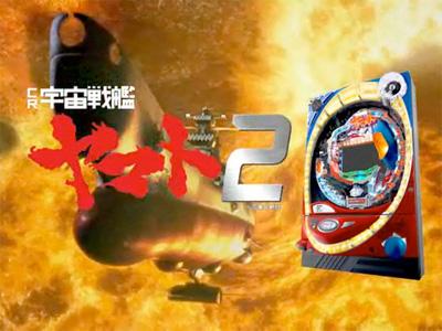 Space Battleship Yamato Pachinko