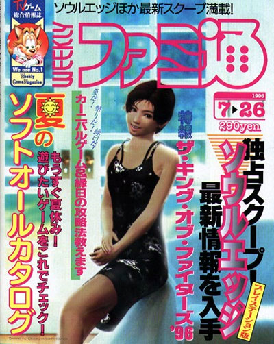Kyoko Date: The first virtual idol singer from a 1996 Magazine Cover