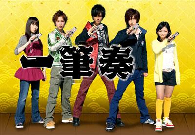 Samurai Sentai Shinkenger: Our team before transformation...