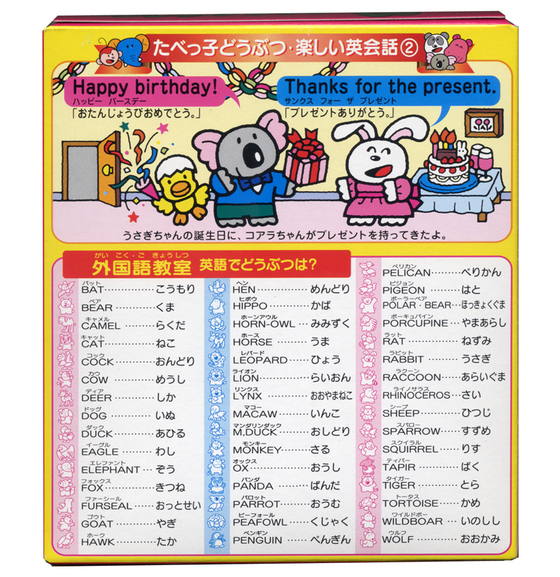 Japanese Animal Crackers: Learning English with Flavor » Fanboy.com
