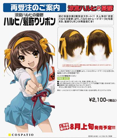 Suzumiya Haruhi Cosplay Wig
