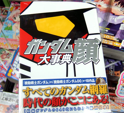 The Gundam Big Face Encyclopedia