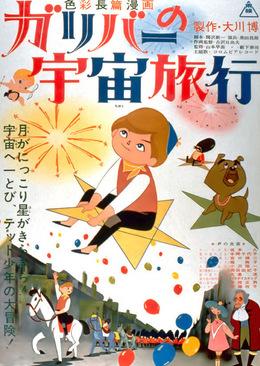The film poster for Garibā no Uchū Ryokō