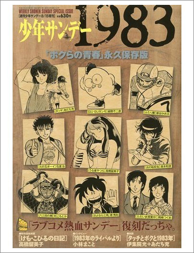 Shonen Sunday 1983: A Manga Flashback to the Flashdance Era » Fanboy.