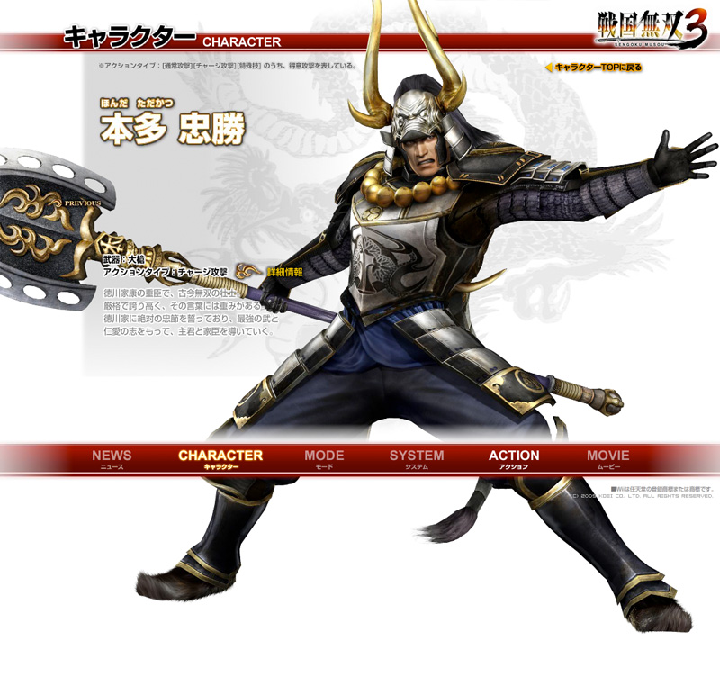 Samurai Warriors 3 (戦国無双3) Character Designs