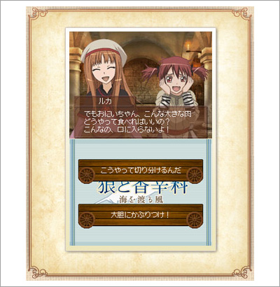 Spice and Wolf: The Wind that Spans the Sea: Screen shots