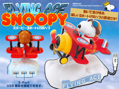 Snoopy USB Hub (Flying Ace)