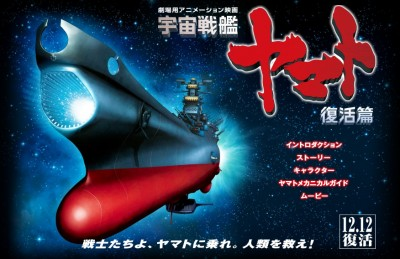 Screenshot from the official Yamato website