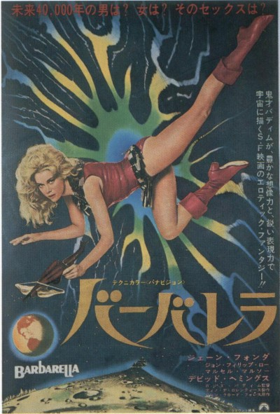 A Japanese Poster for Barbarella