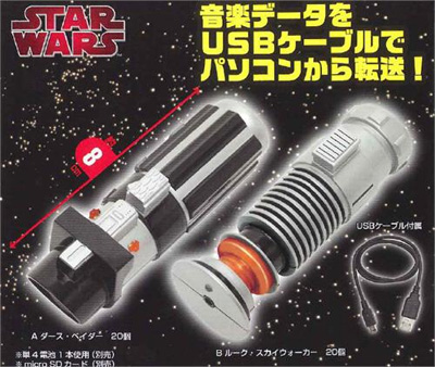 Star Wars Light Saber Kei MP3 Player