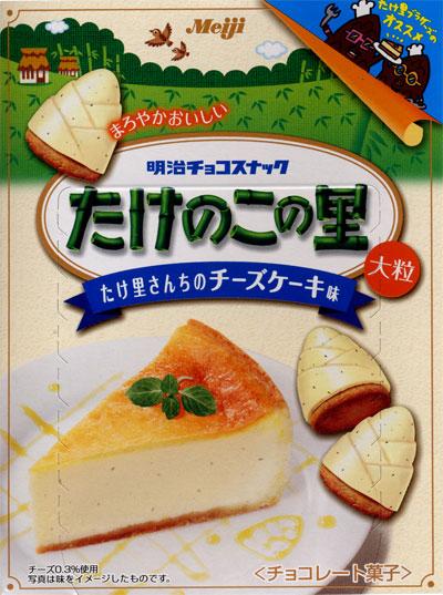 Chocolate Cookie: Meiji Takenoko No Sato Cheese Cake