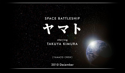 The Space Battleship Yamato (aka Star Blazers) Live Action Film Website