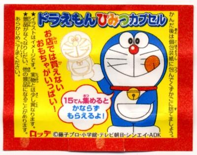 Doraemon Gum: Inside wrappers