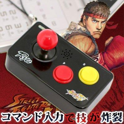 Street Fighter IV Fight Pad Action Voice Key Chain