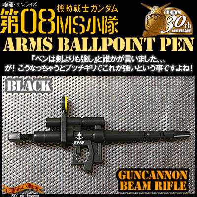 Gundam Arms Ball Point Pen