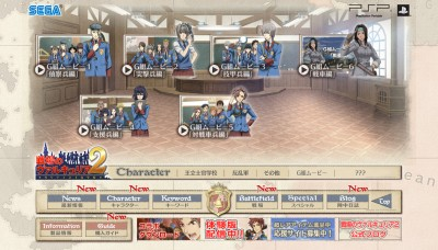 Valkyria Chronicles 2G: screenshot from the Japanese website