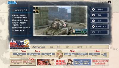 Valkyria Chronicles 2G: Game play screenshot
