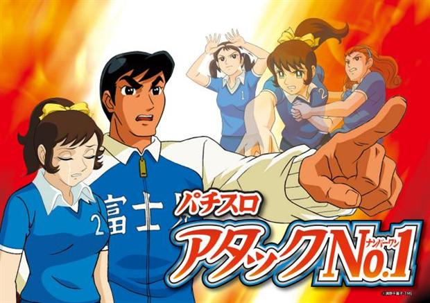 Attack Number 1 A Retro Anime Series On Volleyball
