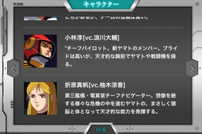 Yamato Crew iPhone App