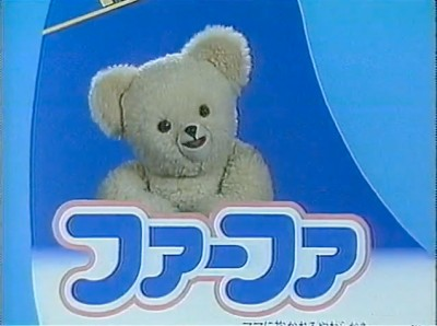 The Japanese version of the Snuggle bear mascot