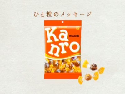 Karno candy animated commercial