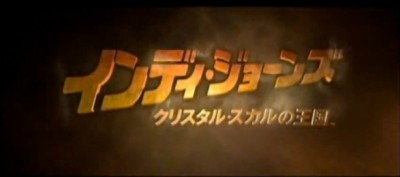 Indiana Jones and the Kingdom of Crystal Skull - Japanese Titles