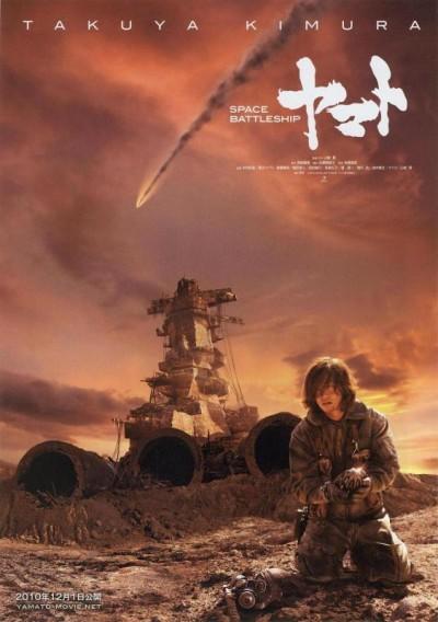 New Space Battleship Yamato Poster