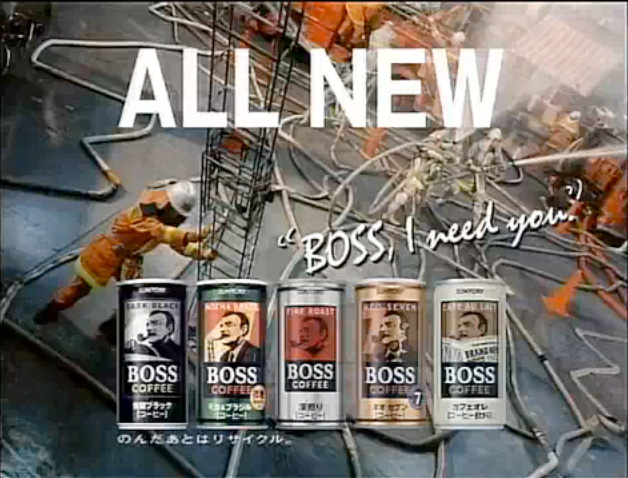 Boss Coffee — singing fireman commercial