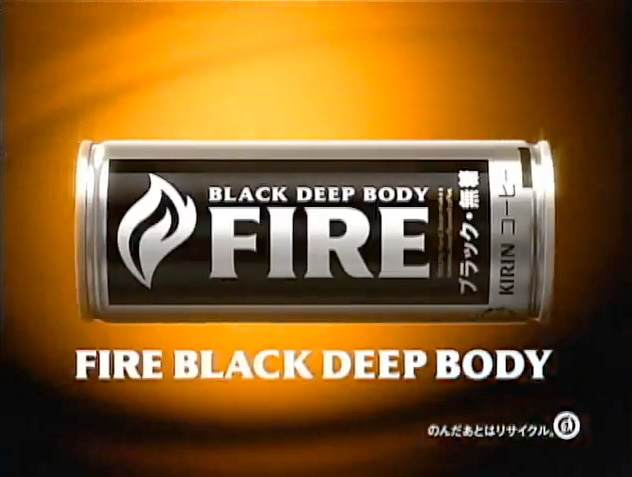 Kirin Black Deep Body Fire commercial featuring Godzilla