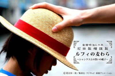 Monkey D. Luffy Straw Hat: Limited edition of 100 from Bandai