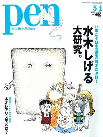 Shigeru Mizuki will be featured in Pen Magazine #266