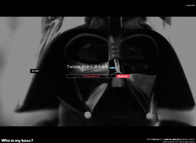 Who's My Boss: Viral ad campaign for Docomo that features Darth Vader