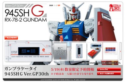 Gundam Cellphone