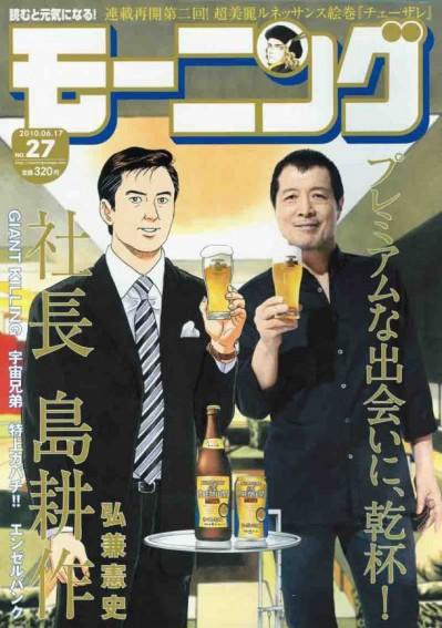 Suntory themed 'The Premium Malts' manga advertorial