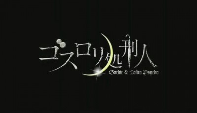 Gothic and Lolita Psycho 1