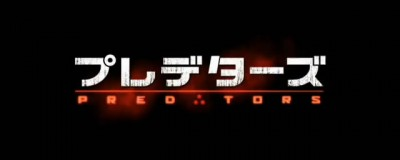 Predators Japanese TV Spot Logo