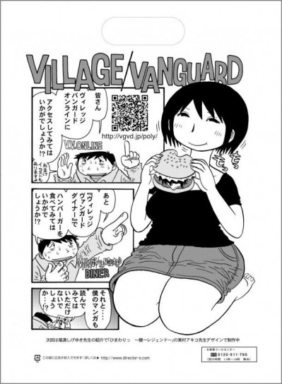 artist Fukumitsu Shige Yuki created this hamburger themed manga bag for Village Vanguard