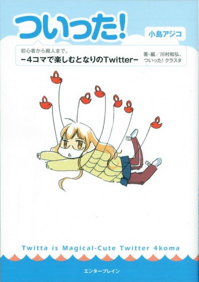 Tta me!-4 frame and enjoy Twitter: a twitter themed manga cover