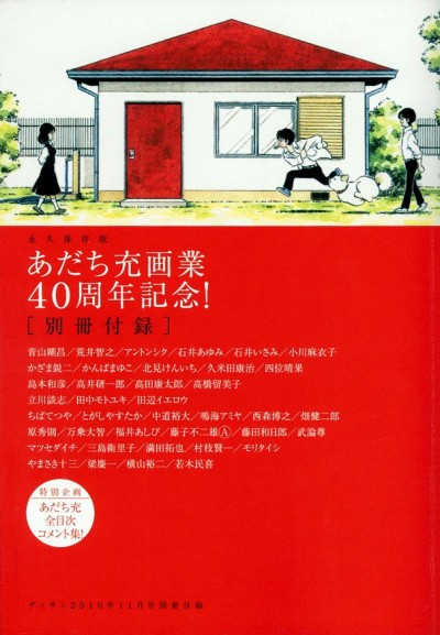 Supplement commemorating the 40th anniversary of Mitsuru Adachi paints