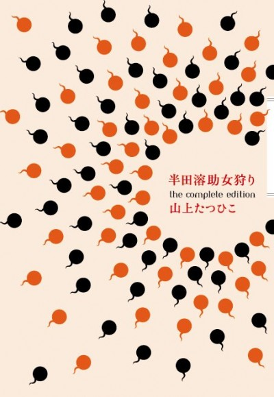 Hunting Woman Handa 溶助 The Complete Edition