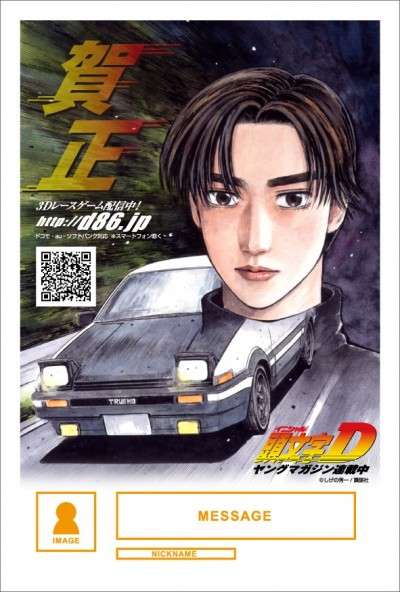 Mixi Manga New Year's Cards - Initial D