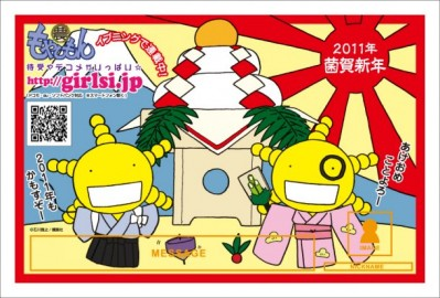 Mixi Manga New Year's Cards - Moyashimon