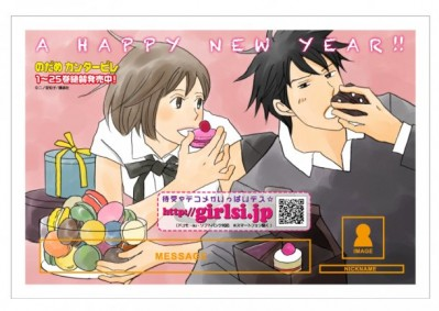 Mixi Manga New Year's Cards - Nodame Cantabile